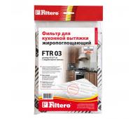 Аксессуар к вытяжкам Filtero FTR 03