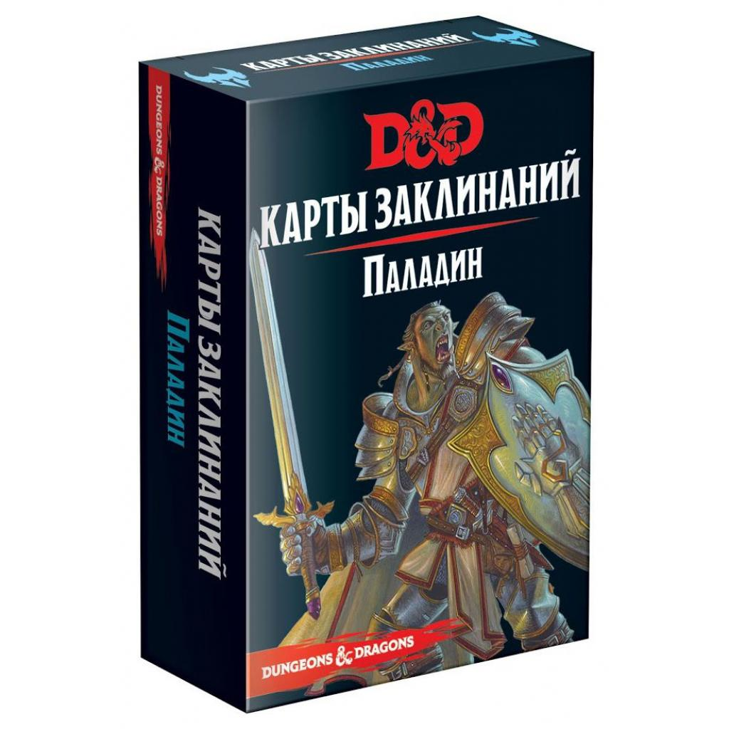Настольная игра Hobby World Dungeons Dragons. Карты заклинаний. Палади